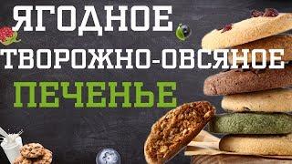 Ягодное творожно-овсяное печенье. Дело вкуса 19.10.2018