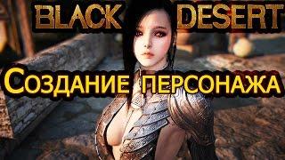 BLACK DESERT ONLINE - СОЗДАНИЕ ПЕРСОНАЖА