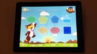 Дошкольное обучение. iPad