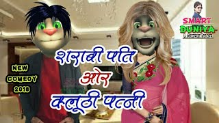 New शराबी पति - क्लूठी पत्नी || Talking Tom Funny Videos || New Comedy Videos || Make jokes Of