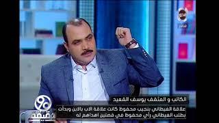 الكاتب و المثقف يوسف القعيد : كنا نتمنى أن يكون لدينا حديقة نجمع فيها جثامين كل المفكرين- 90 دقيقة
