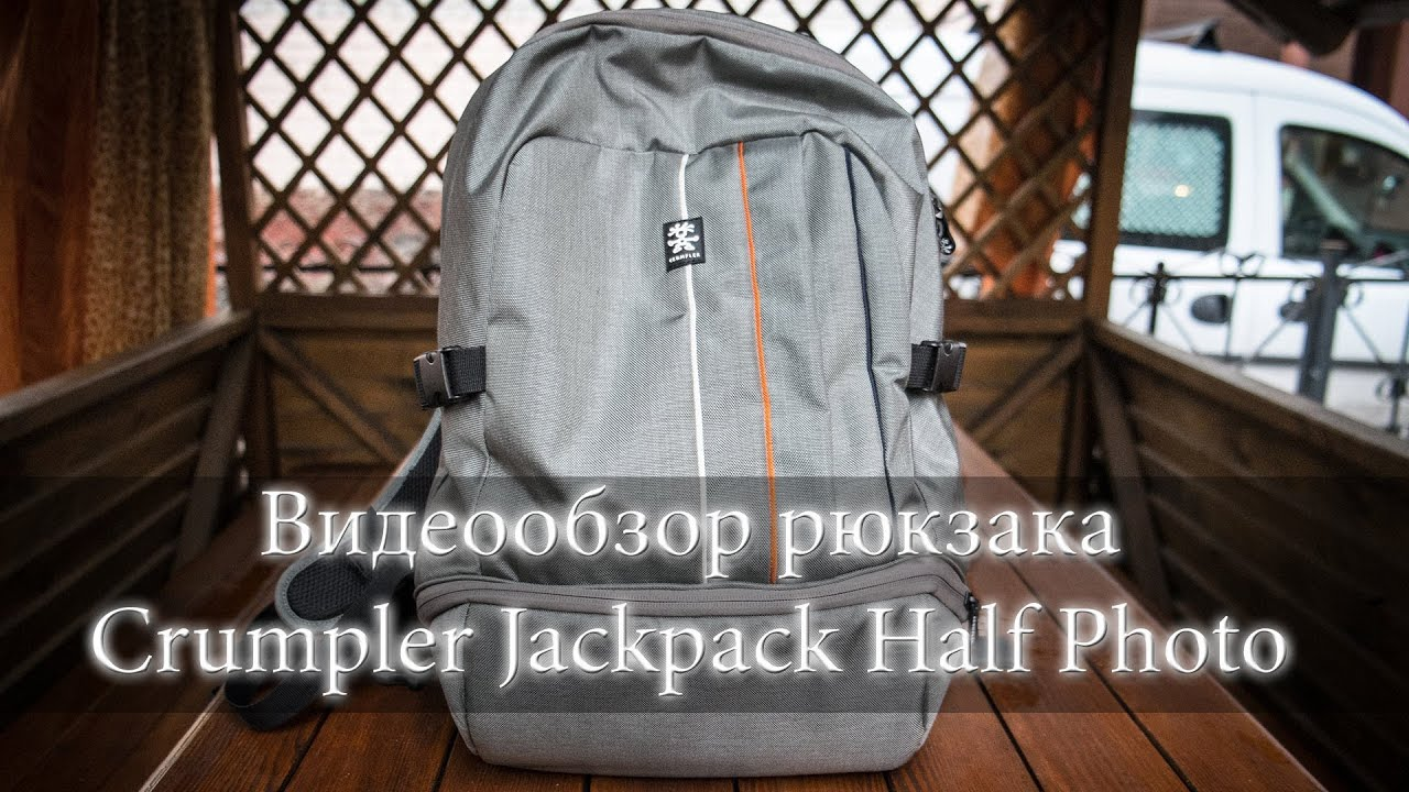 14ea311aeaa5 Обзор рюкзака Crumpler Jackpack Half Photo. Удобное вместилище для  зеркалки, MacBook и десятка других вещей