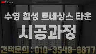 수영협성르네상스타운 유리창필름 작업과정입니다! (3M단…