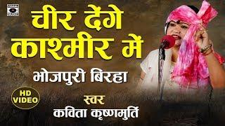 हिन्दुस्तानियो में जोश भर देनेवाला बिरहा - चीर देंगे - Bhojpuri Birha 2019