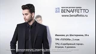 Купить костюм на свадьбу в Иванове.