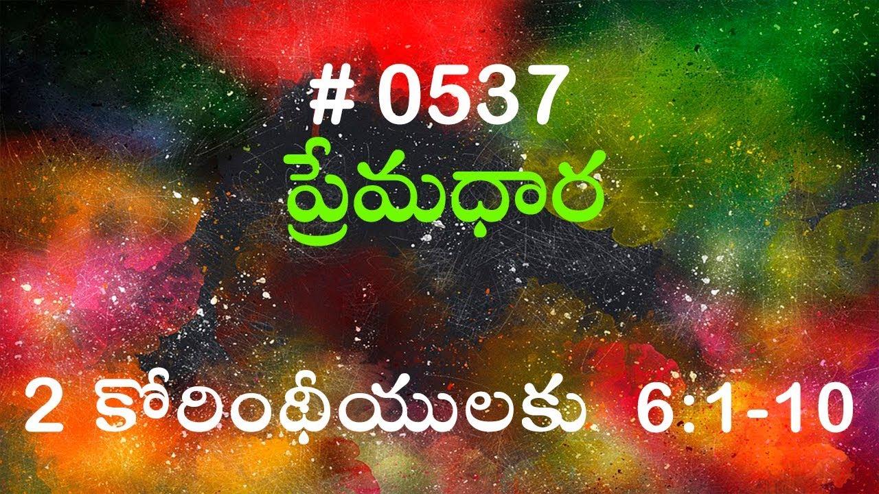 2 కోరింథీయులకు 6:1-10 (#537) Telugu Bible Study Premadhara ...