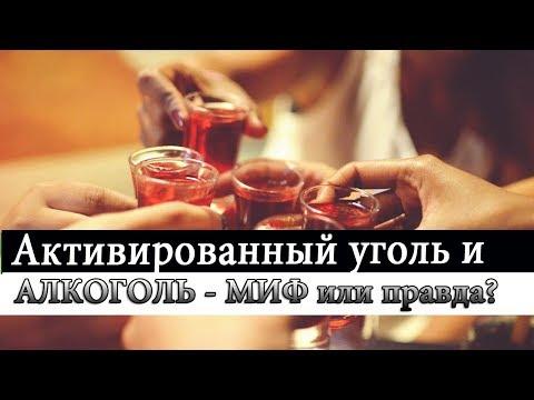 Влияет ли активированный уголь на алкоголь?