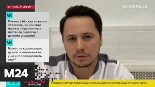 Может ли коронавирус давать осложнения на почки - Москва 24