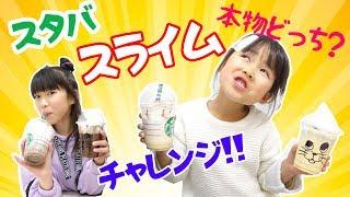 スタバ☆スライムチャレンジ!!本物そっくりに作っちゃお!対決★にゃーにゃちゃんねるnya-nya channel