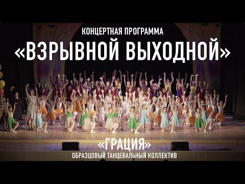 «Взрывной выходной»,  танцевальный коллектив «Грация»