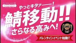#292『リネレボ』くっそお世話になりました!★ありがとうパプリオン&ヒンデミット★【LINEAGE 2 REVOLUTION】