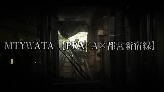 MTYWATA 【PRANA×都営新宿線】