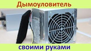 Дымоуловитель для пайки за 20 минут и 160 рублей