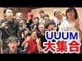 UUUMのYouTuber大大大集合しました!!! の動画、YouTube動画。