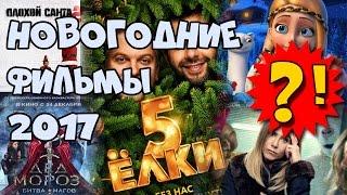 Новогодние фильмы 2017 (новинки)