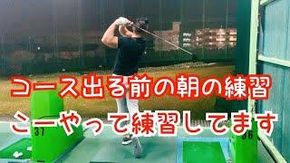 【ゴルフ】コースに行く前の朝の練習方法!!こうやって練習してます!