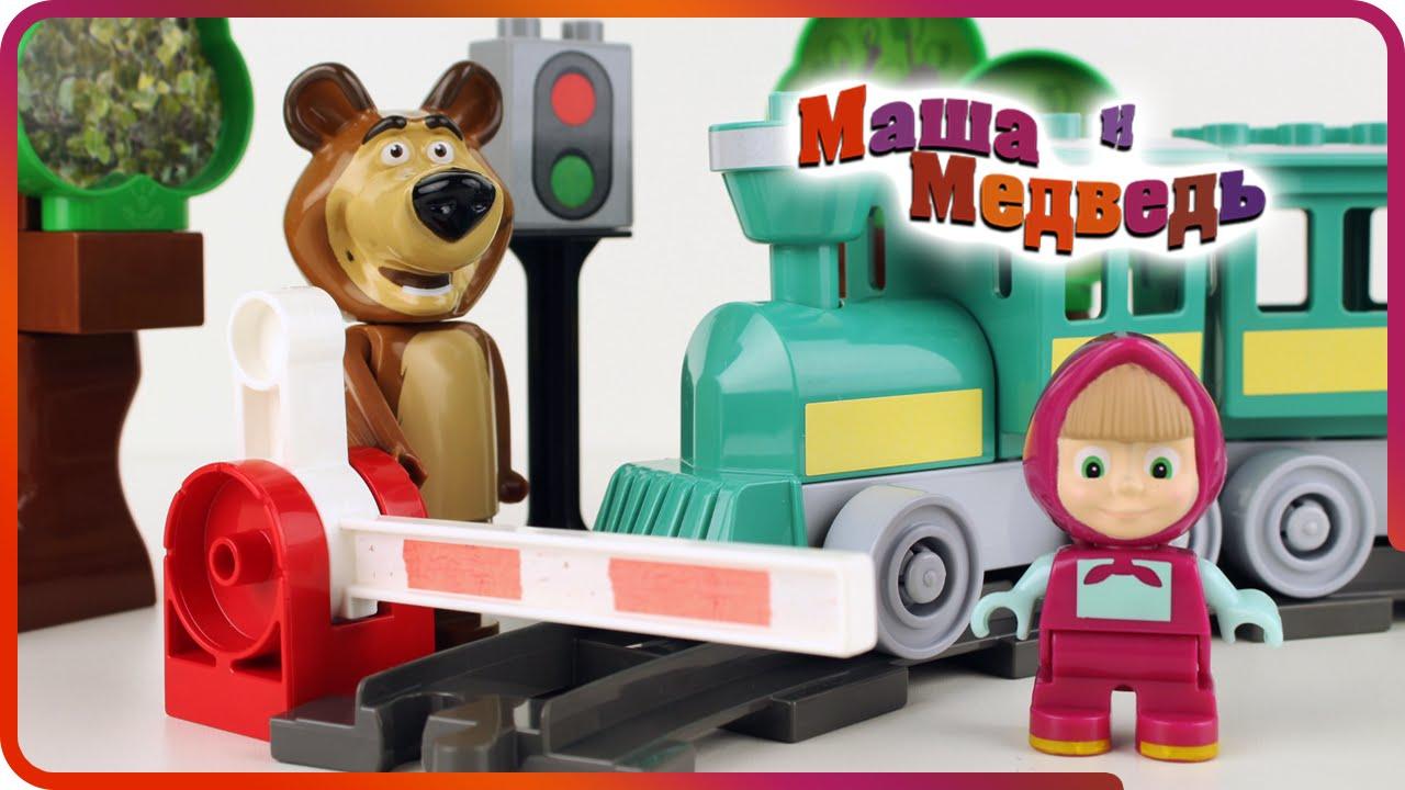фото маша и медведь на поезде картинки занимает