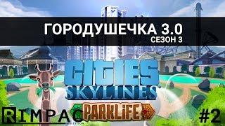 Cities Skylines [3-й сезон]