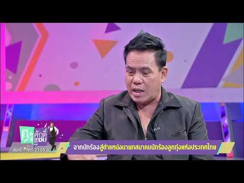 """""""เสรี รุ่งสว่าง"""" บ่น! ลูกทุ่งไทยทำไมต้องโป๊ - วันที่ 21 Dec 2017"""