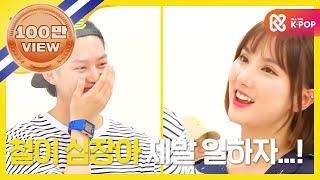 Download Video (Weekly Idol EP.261) GFRIEND Eunha like rabbit MP3 3GP MP4