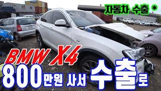 이번엔 경매말고 다른 방법으로 BMW X4 를 800만원에 구매해 보자