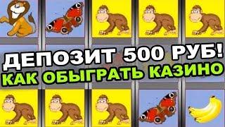 постер к видео Вулкан депозит 500 рублей! Как обыграть казино онлайн в игровые автоматы обезьянки!