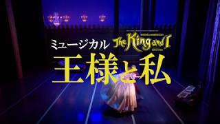 Bunkamura 東急シアターオーブ ミュージカル『王様と私』 PR動画