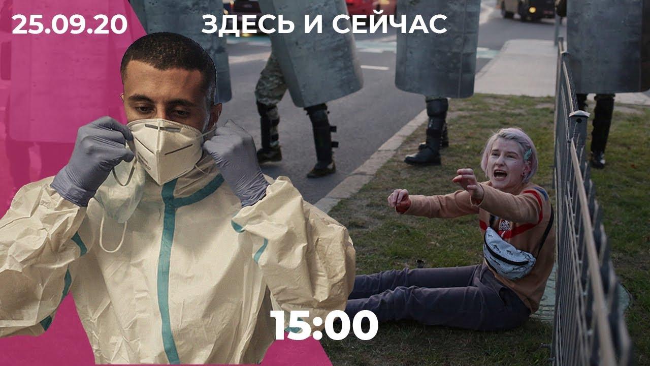 Вторая волна коронавируса в Европе и России: возвращение карантина, ограничения в Москве