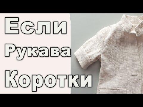 Пиджак с коротким рукавом из обычного маленького. Переделки детской одежды.
