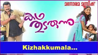Kizhakkumala kammalitta | Katha Thudarunnu