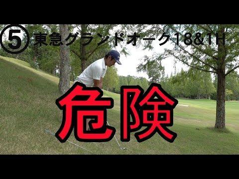 ゴルフの下手な人注意!木の後ろは危険!【⑤東急グランドオーク18&1H】