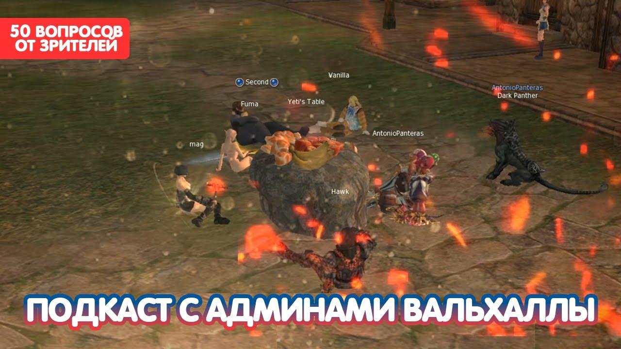 50 ВОПРОСОВ АДМИНУ - БОЛЬШОЙ ПОДКАСТ / BoHpts - Lineage 2