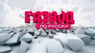 Развод по-русски (часть 17)