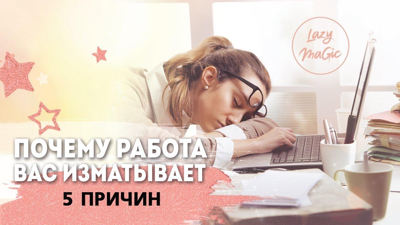 5 причин усталости от работы