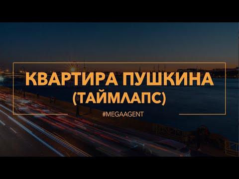 Квартира А.С. Пушкина (timelapse)