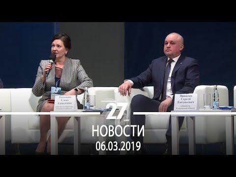 Новости Прокопьевска 06.03.2019