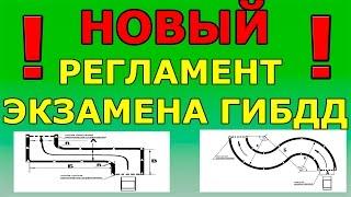 НОВЫЙ РЕГЛАМЕНТ ПРИЕМА ЭКЗАМЕНА В  ГИБДД