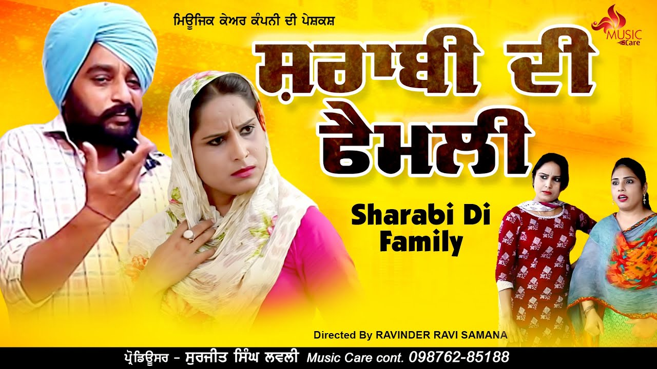 ਸ਼ਰਾਬੀ ਦੀ ਫੈਮਲੀ (SHARABI DI FAMILY) || Full HD Movie || Hit Punjabi Comedy Movie || Desi Family Drama