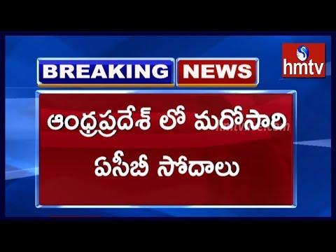 ఏపీ వ్యాప్తంగా ఏసీబీ దాడులు  ACB Raids Across AP  hmtv Telugu News
