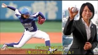 """ナックル姫""""吉田えり 「夢」の日本代表入りへアピールか?"""