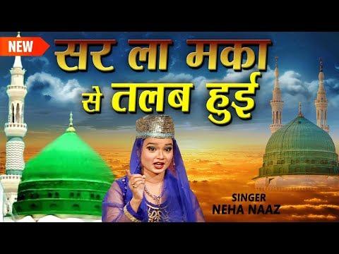 New Qawwali 2019 | Sare La Makan Se Talab Hui | Neha Naaz | Qawwali | Naat | Islamic | Sonic Qawwali