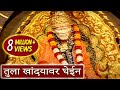 Tula Khandyawar Ghein - Sai Baba, Marathi Devotional Song