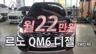 (월22만) 르노QM6 디젤 / 스타일오토 카페어링 (…