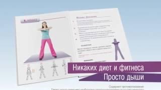 Марина Корпан. Бодифлекс: дыши и худей