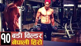 सलमान खानको जस्तै 'बडी' भएका  १० नेपाली हिरो | 10 Nepalese Actors with Bodies like Salman khan.