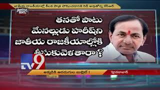 Political Mirchi: Masala News From Telugu States || 14-12-2018 - TV9