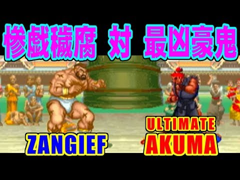 Defeat Akuma/Gouki within 60min!!! - SUPER STREET FIGHTER II Turbo for 3DO