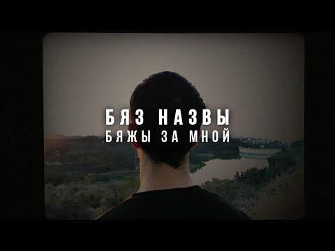 БЯЗ НАЗВЫ (:B:N:) - Бяжы за мной