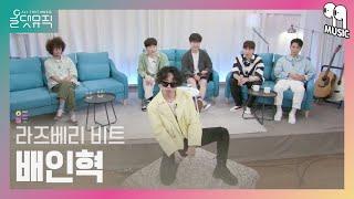 [올댓뮤직 All That Music] 배인혁 - 라즈베리 비트
