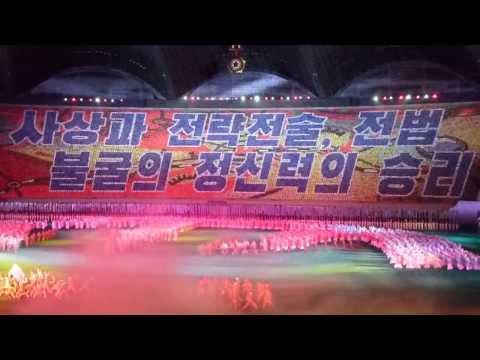 Mass Games, Pyongyang, North Korea   August 2013   Part 1